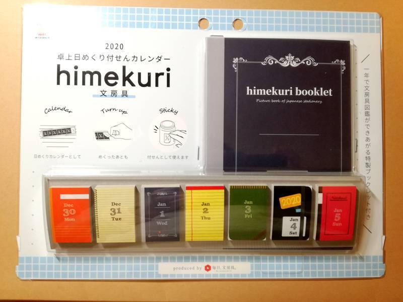日めくりふせん「himekuri」