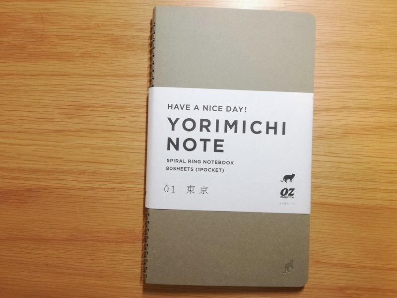 よりみちノート・東京版