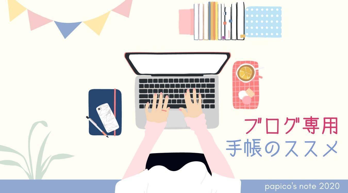 ブログ専用手帳のススメ