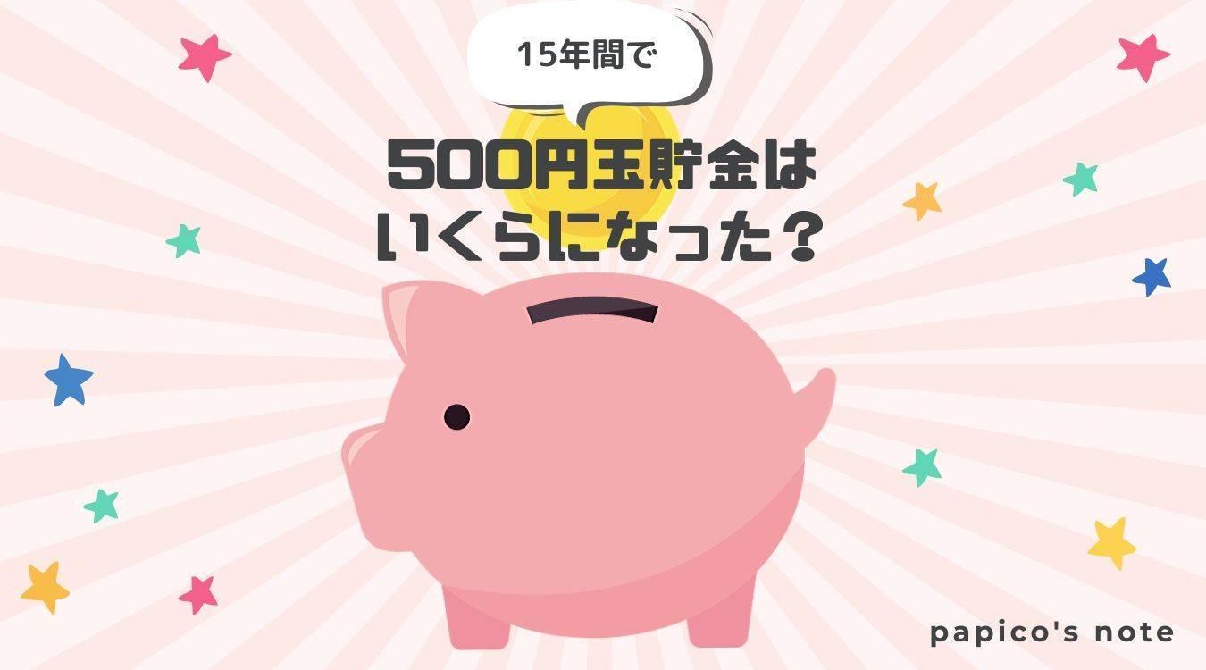 15年間で500円玉貯金はいくらになったか?