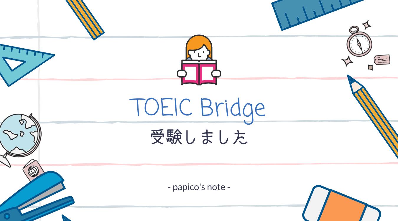 TOEIC Bridgeを受験しました