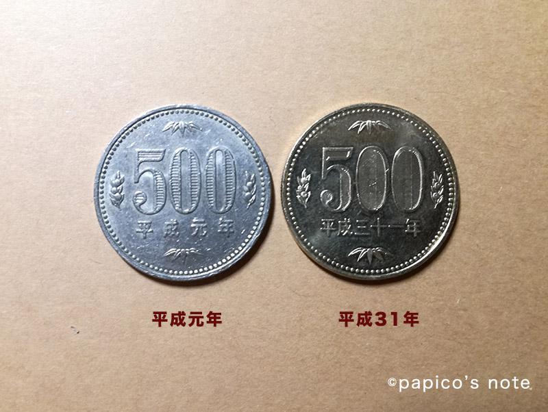 500円玉:平成元年と平成31年