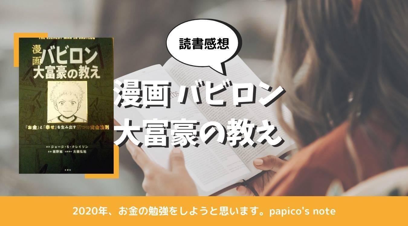『漫画 バビロン大富豪の教え』読書感想