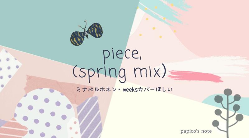 ほぼ日 ミナ ペルホネン / piece, (spring mix)weeksカバー欲しい
