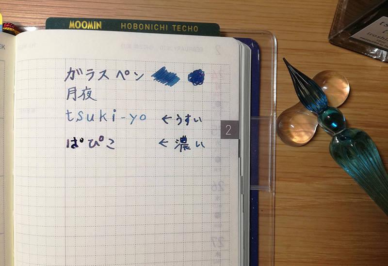 ガラスペンと手帳