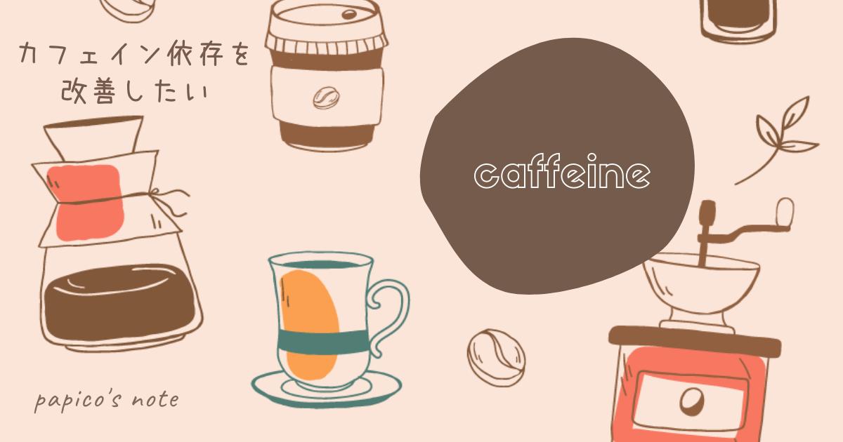カフェイン依存を治したい