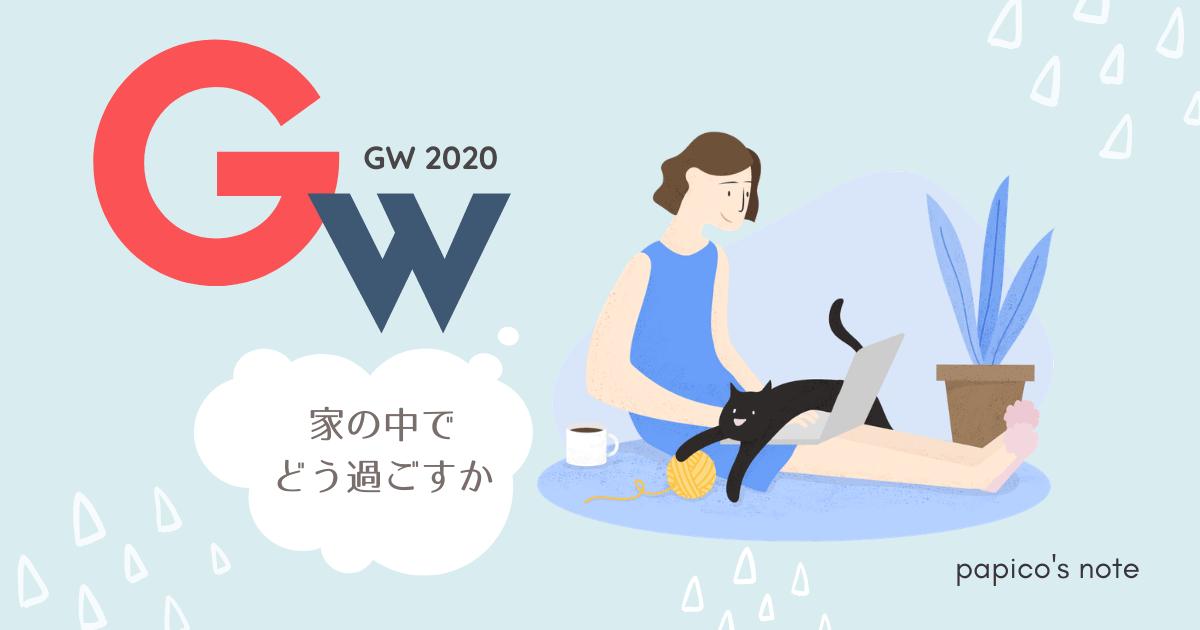 GW2020 家の中でどう過ごす?