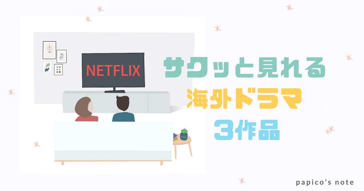 Netflix海外ドラマ サクッと見れる3作