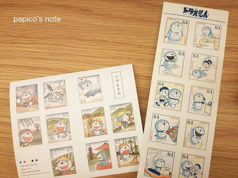 ドラえもんの切手2020