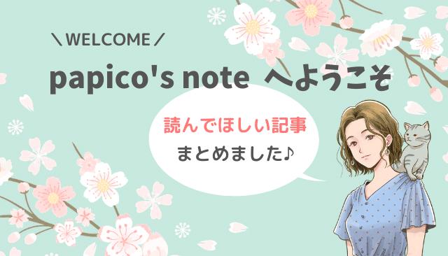 ぱぴこズノート サイトマップ