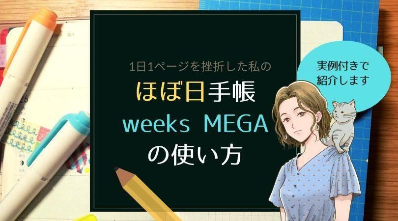 1日1ページを挫折した私のほぼ日手帳weeks MEGAの使い方