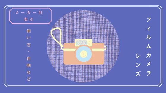 f:id:papiocamera:20200509140302p:plain