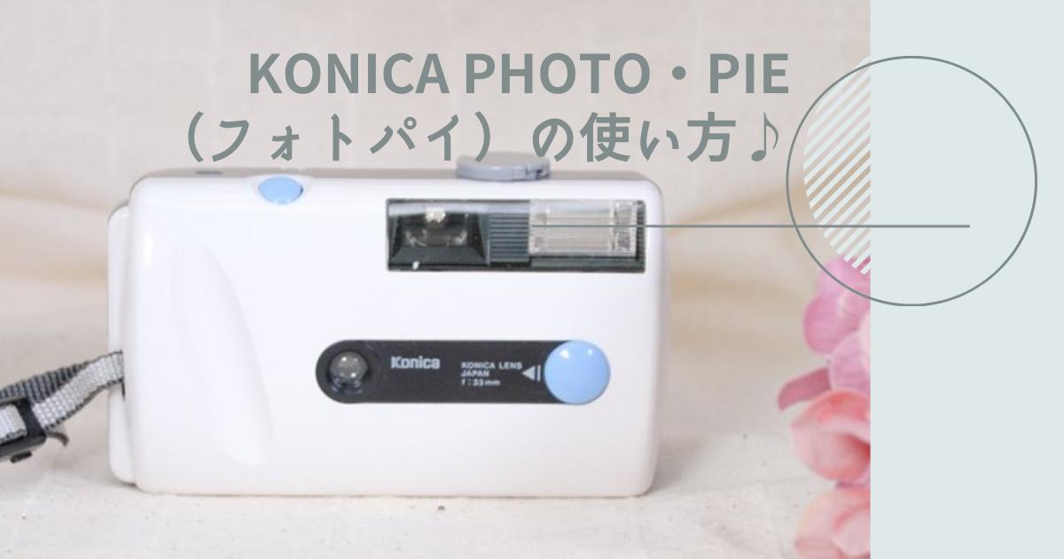 f:id:papiocamera:20210613150325p:plain