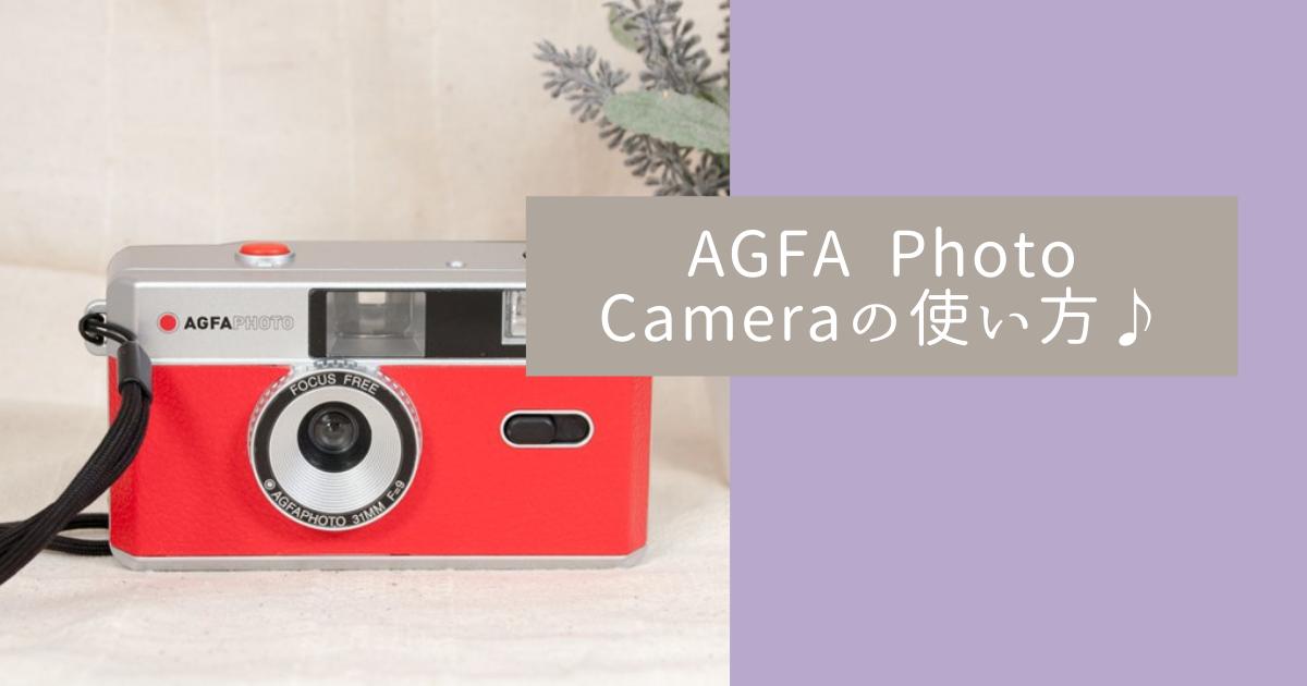 f:id:papiocamera:20210805141334p:plain