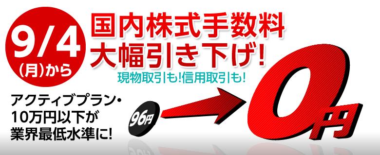 9月4日から国内株式手数料を大幅引き下げ!