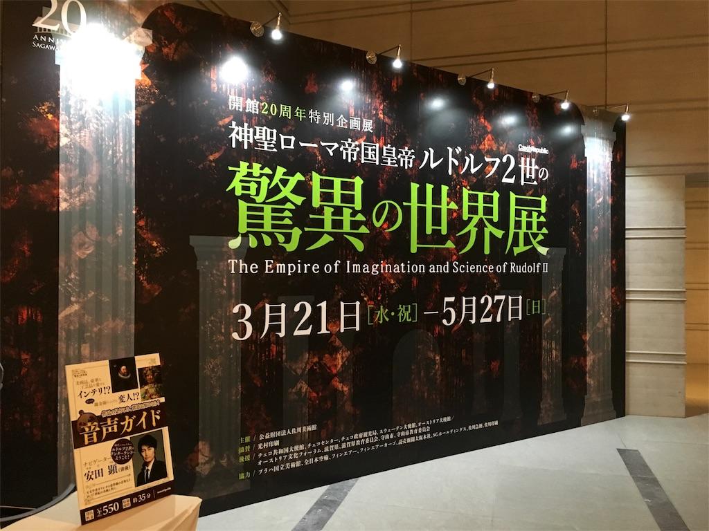 神聖ローマ帝国皇帝 ルドルフ2世の驚異の世界展@佐川美術館