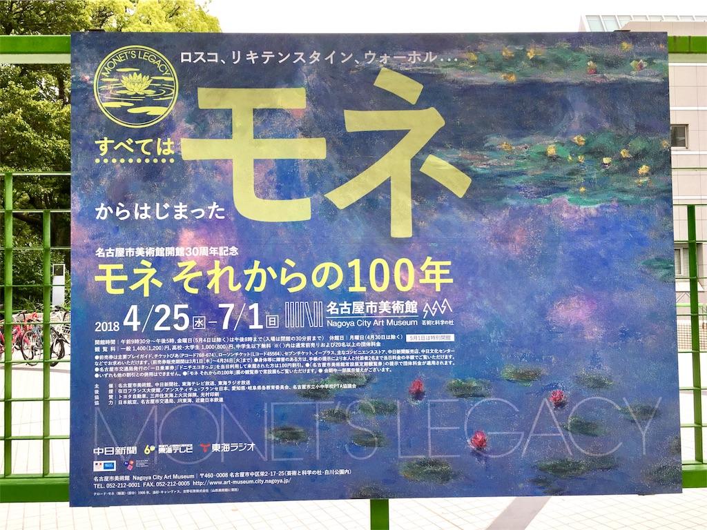 モネ それからの100年@名古屋市美術館