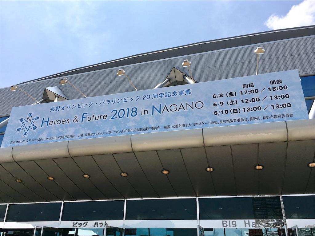 Heros & Future 2018 長野ビッグハット会場