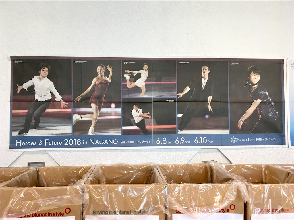 Heroes & Future 2018 in NAGANO 長野ビッグハットの羽生結弦選手と宇野昌磨選手