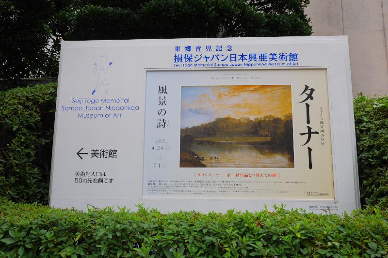 東郷青児記念 損保ジャパン日本興亜美術館で開催中のターナー展