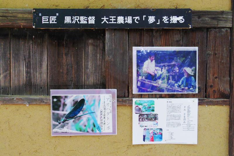大王わさび農場にある黒澤明監督の映画「夢」のロケに使われた水車小屋
