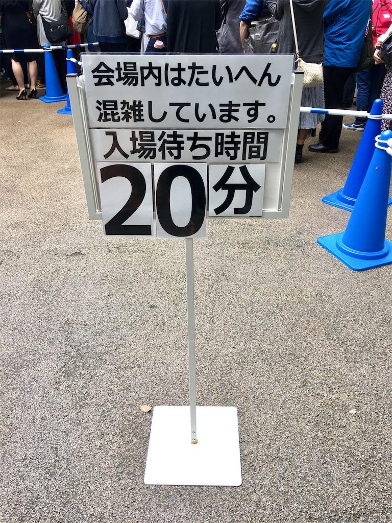 上野の森美術館のミラクルエッシャー展の待ち時間の看板