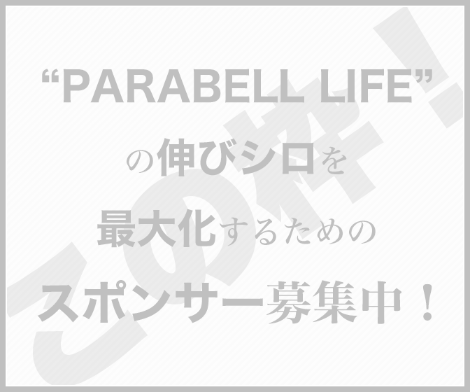 """PARABELL LIFE""の伸びシロを最大化するためのスポンサー募集中!"