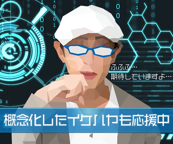 プロブロガー・イケダハヤトさんも応援中!