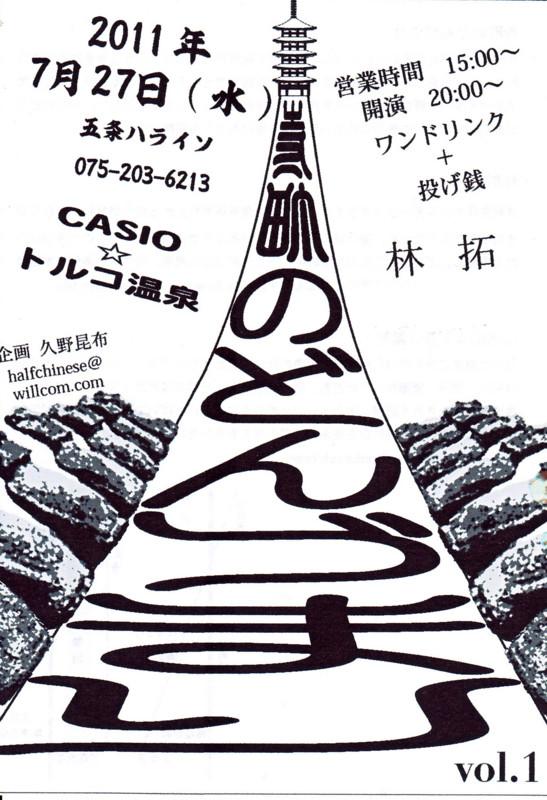 f:id:paraiso-gojo:20110725151436j:image