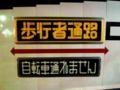台東区 日暮里駅 修悦体フォント