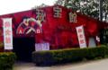 東北サファリパーク秘宝館の外観 (1999年8月当時)※閉館しました