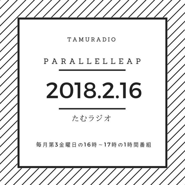 f:id:parallelleap:20180217225410j:image