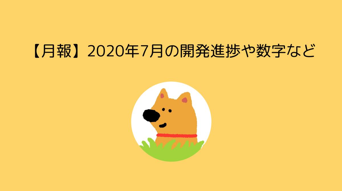 f:id:paranishian:20200807090900p:plain