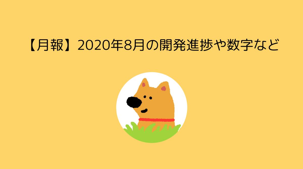 f:id:paranishian:20200904171632p:plain