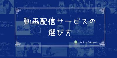 動画配信サービス(VOD)の選び方