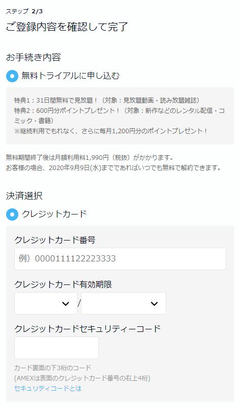 U-NEXT登録情報3