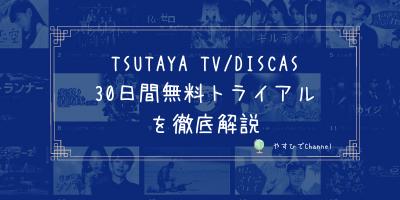 TSUTAYA TV/DISCAS 30日間無料トライアルを徹底解説