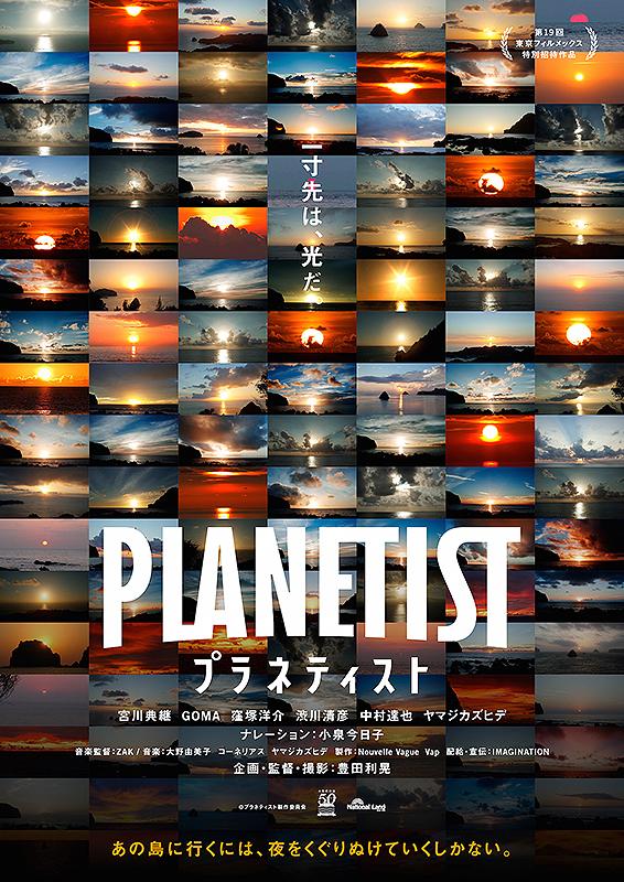 PLANETIST