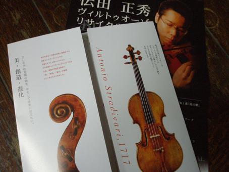 090621 バイオリンコンサート 伝田氏.jpg