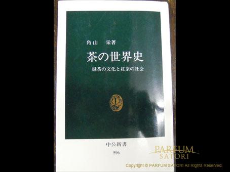 100120茶の本.jpg