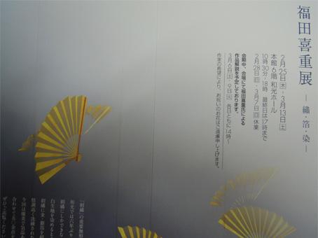 100225福田きじゅう.jpg