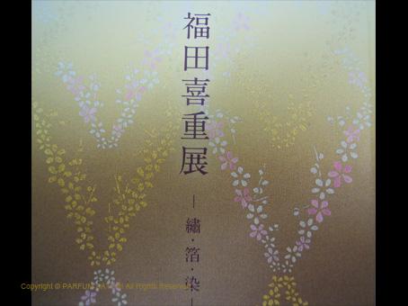 100225福田きじゅう2.jpg