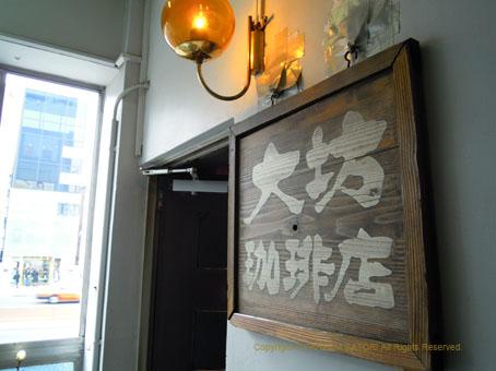 110207大坊コーヒー.jpg