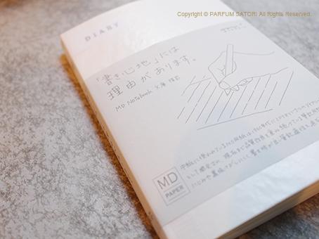 20170218白いノート2.jpg