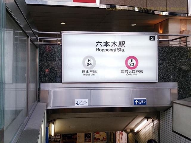 20170711六本木駅.jpg