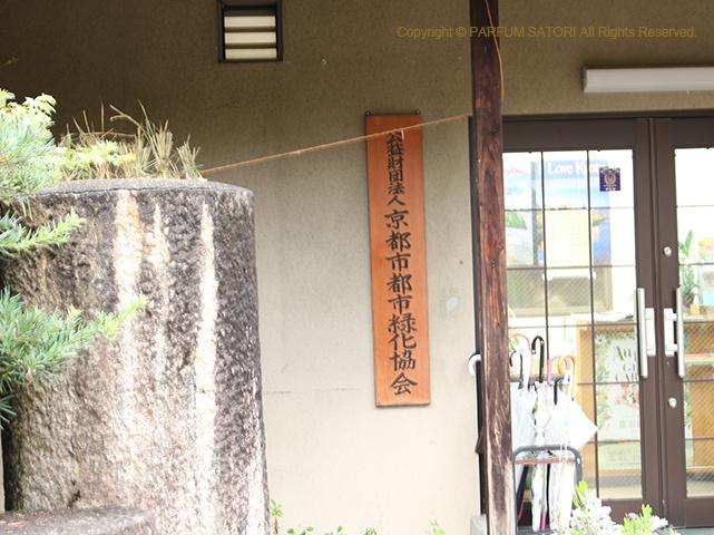 20171026京都市都市緑化協会.jpg