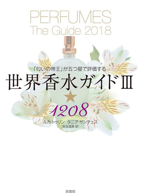 f:id:parfum-satori:20191017172014j:plain