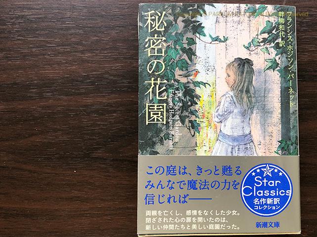 小説,バーネット,秘密の花園,