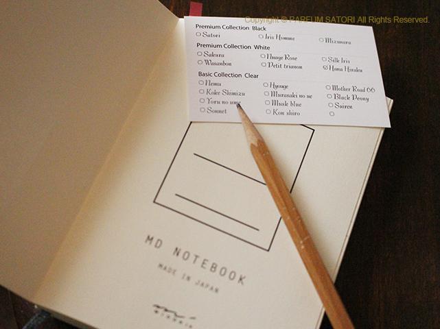 ムエット,日記,試香紙,香りの日記,