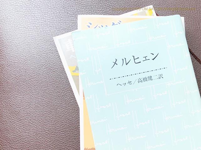 f:id:parfum-satori:20200510111311j:plain